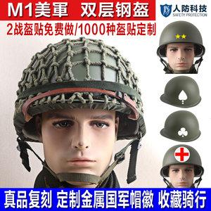 厂家直销 <span class=H>军</span>迷<span class=H>头盔</span> m1二战经典双层<span class=H>钢盔</span> 个性骑行<span class=H>头盔</span> 战术<span class=H>头盔</span>