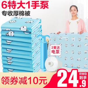 6特大送手泵 8-10斤超大号棉被抽真空压缩袋被子衣服收纳整理打包