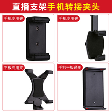 Tripod mobile phone clamp, flat clamp, triangle clamp, transfer clamp, live broadcasting bracket fittings multi-position universal self-timer, pole camera, fixed frame, universal platform stabilizer, rotating clamp head