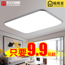 Ultra thin LED ceiling lamp, living room lamp, rectangular bedroom, restaurant, balcony, modern minimalist office lamp.