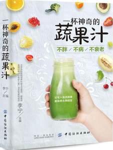 【正版RT】一杯神奇的<span class=H>蔬果汁</span>:不胖/不病/不衰老 中国纺织出版社 找到自己专属的<span class=H>蔬果汁</span>,不胖不病不衰老