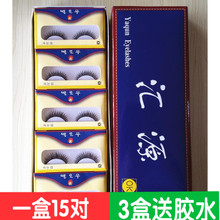 Huiyuan false eyelashes A110 daily nude makeup natural dense simulation lifelike slender short money free of domestic freight three boxes of glue delivery