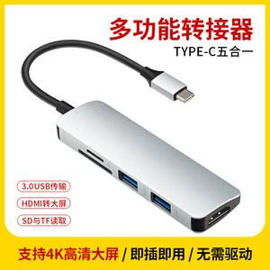 苹果笔记本TYPE-C扩展坞新<span class=H>macbook</span>pro电脑转换器usb小米华为转接头type-c<span class=H>配件</span>HDMI高清大屏HDMI转换HUB拓展口