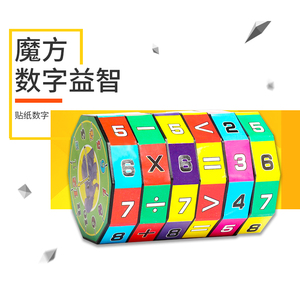 儿童3-4-5-6-8周岁益智玩具三阶<span class=H>魔方</span>学生初学顺滑初学者数字<span class=H>魔方</span>