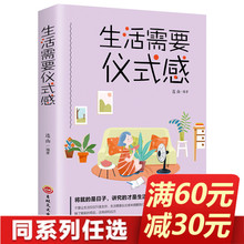 Life Needs Ritual Sense Self-actualization Books Best Seller List Positive Energy Books Youth Literature Novels Men and Women Mind Chicken Soup Life Philosophy Healing Books