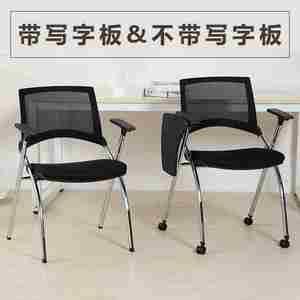 培训<span class=H>折叠</span>椅带写字板新闻椅会议椅学生<span class=H>礼堂</span>椅洽谈职员办公电脑<span class=H>椅子</span>