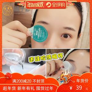 送洗眼杯 萱肌蜜洗眼液 轻松缓解干涩疲劳清洁眼部护理液15粒装