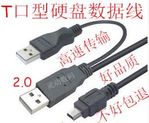 T口型USB2.0<span class=H>移动</span><span class=H>硬盘</span>数据线 双屏蔽5P 2A-5P<span class=H>硬盘</span>线 <span class=H>电脑</span><span class=H>周边</span>器材