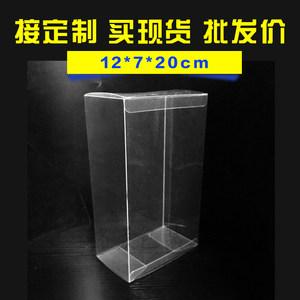 12*7*20现货PVC包装盒子玩偶手办透明塑料盒伴手礼婚礼品盒定做