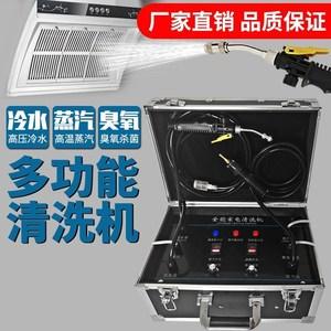 家电空调<span class=H>油烟机</span>高温高压蒸汽一体清洗机大功率速热多功能的设备