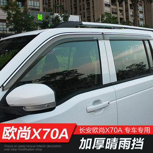 长安欧尚X70A晴<span class=H>雨挡</span>车门车窗雨眉挡雨棚遮雨板汽<span class=H>车用</span>品改装配