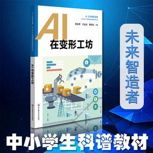 AI在变形工坊 中小学人工智能精品课程 ai人工智能书 人工智能机器人赋能AI教学 小学高年级入门人工智能书籍 青少年科普书