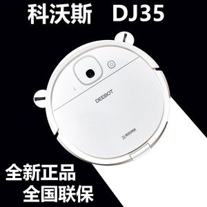 DEEBOT科沃斯DJ35<span class=H>扫地机</span>器人一体机地宝全自动家用智能拖地机器人