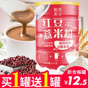 红豆薏米粉薏仁粉1200g2罐<span class=H>冲饮</span>五谷杂粮即食营养早餐食品代餐粉粥