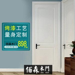 上海测量安装定做多层<span class=H>实木</span>复合白色<span class=H>烤漆</span>卧室内房间卫生间厨房木<span class=H>门</span>