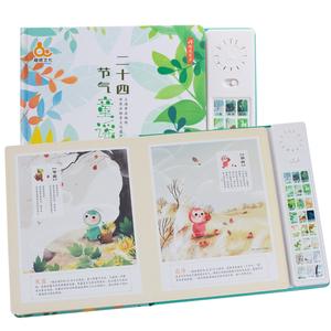 趣威文化发声书二十四节气童谣国学有声书儿童早教机玩具0-3-6岁