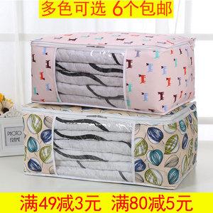 被子衣物整理收纳袋子棉被整理袋无纺布衣服储物袋大码家用防潮