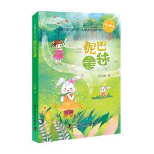 正版包邮 幻想文学丛书―泥巴星<span class=H>球</span>任小霞 超凡的想象力、轻快简洁的文字配以精美的彩色插图 幻想儿童文学故事 少儿故事