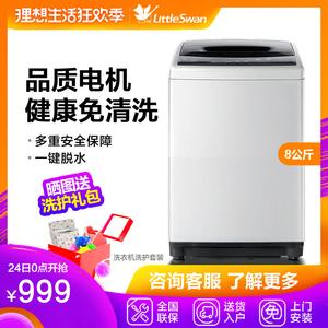 小天鹅洗衣机8公斤KG全自动大容量波轮洗衣机智能 TB80V20 <span class=H>大家电</span>