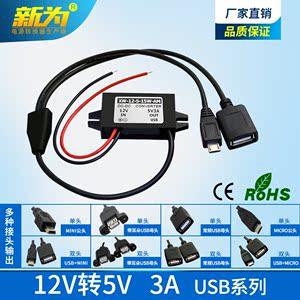 12V转5V USB手机充电器 12V降5V车载电子狗行车<span class=H>记录仪</span>电源转换器
