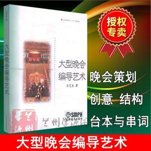 大型晚会编导艺术 吕艺生著 文娱活动 策划 组织管理 个人创意 音乐艺术 上海音乐出版社9787806675205