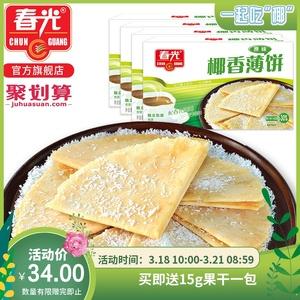 春光食品 海南特产 手工<span class=H>饼干</span> 休闲零食小吃 椰香薄饼105g*4盒