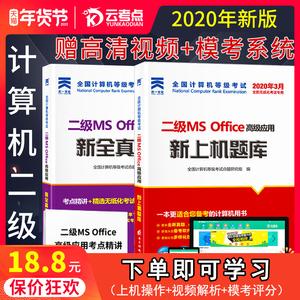 2020年3月全国计算机二级ms考试