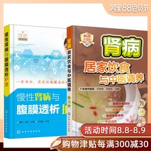 Two volumes of books on chronic nephropathy and peritoneal dialysis nursing + nephropathy home diet and traditional Chinese medicine nursing