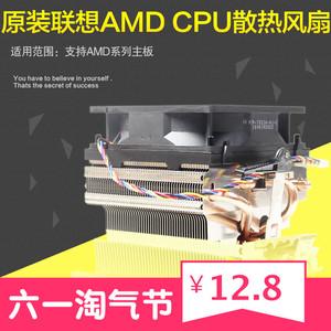 联想 AVC AMD 940 AM2 AM3 FM1 FM2 CPU散热器电脑风扇铜芯静音