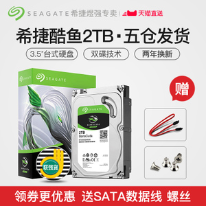 【五仓发货】Seagate/希捷 st2000dm006 2TB台式机械<span class=H>硬盘</span>2t可监控