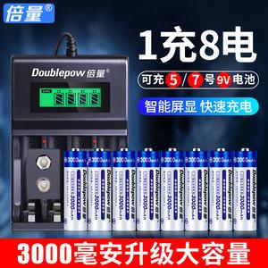 倍量5号7号可充电<span class=H>电池</span>液晶usb智能<span class=H>充电器</span>套装可代替1.5v锂<span class=H>电池</span>