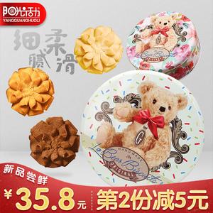 阳光活力曲奇饼干网红高颜值小零食糕点美食早晚代餐休闲手工小吃