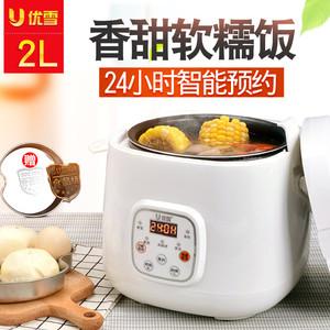 优雪智能电饭煲迷你多功能小型家用预约定时正品电饭锅1-2-3-4人