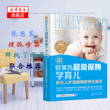 Xinhua Bookstore Flagship Store Official Website and Hollywood Super Nursery School - Neonatal Nursing Sleep Feeding Completely Make Close Parenting Babies Sleep Breastfeeding Milk Powder Feeding Neonates