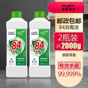 kelly凯利 1kg*2瓶 84消毒液家用含氯消毒水杀菌室内环境衣物清洁
