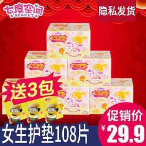 七度空间女生护垫 纯棉超薄无香型迷你卫生巾组合6盒装108片正品