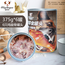 Canned dog 375g*6 cans of wet dog food, picky dog food, mixed rice, Teddy Golden Hair pet food, chicken leg and dog canned