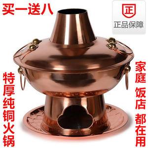 单氏铜火锅 加厚纯紫铜鸳鸯木炭铜火锅鸡 东来顺红铜全铜涮肉家用