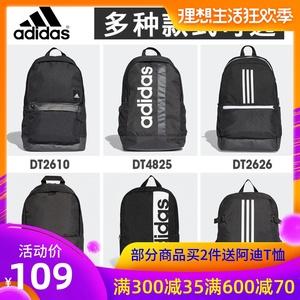 adidas<span class=H>双肩包</span><span class=H>男包</span>女包运动大容量书包旅行电脑包正品阿迪达斯背包