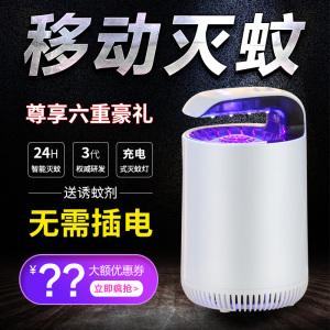 灭蚊灯器小米家用静音充电式灭蚊神器电子驱蚊灯捕蚊子防驱蚊神器