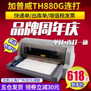 加普威TH880G 针式<span class=H>打印</span><span class=H>机</span>连打营改增发票 淘宝快递单A4票据平推式