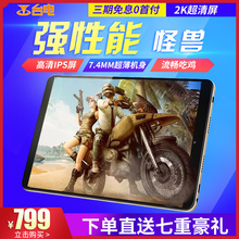 Officially authorized Teclast/Radio M89 ultra-thin game tablet Android 7.9 inch new high-definition smart small pad tablet eating chicken game tablet entertainment mi
