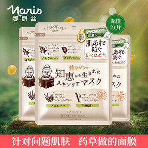 [3包]日本娜丽丝药草<span class=H>面膜</span>补水保湿美白淡斑控油祛痘排毒收缩毛孔