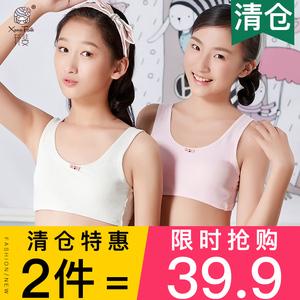 2件发育期小背心初高中文胸少女