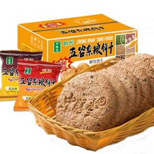中膳堂五谷杂粮粗粮<span class=H>饼干</span>无糖精食品高血糖孕妇糖尿人零食中老年