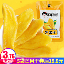 Wang Xiaomei Mango Dried Six Bags of Preserved Fruit and Preserved Snack Office Leisure Snack Dried Fruit Imported Cambodian Mango