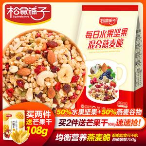 【好货】松鼠铺子50%每日坚果水果燕麦片营养早餐<span class=H>零食</span>袋即食750g