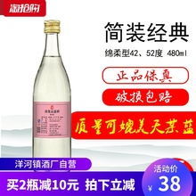 Pure Grain Wine 52 Degree Flexible Light Bottle Primary Pulp 42 Degree Appraisal Collection Luzhou-flavor Domestic Liquor Single Bottle
