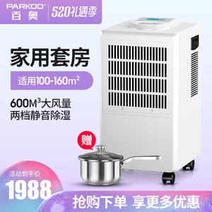 百奥YDA-858E地下室除湿机家用静音去湿吸湿器抽湿机<span class=H>除湿器</span>干燥机