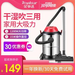 荣事达<span class=H>吸尘器</span>家用强力大功率小型手持式干湿吹地毯静音桶式吸尘机